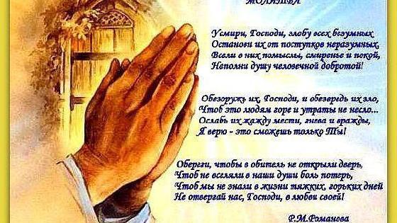 Molitve Za?Tite Od Uroka - anderszin